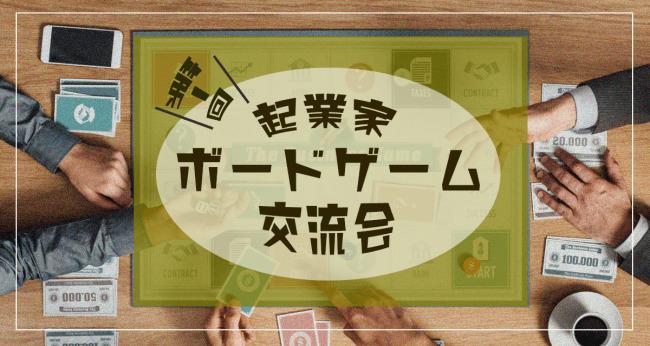 起業家×ボードゲーム!? 株式会社ウェイビーが6月21日(金)に異色の起業家交流会を開催! 1番目の画像