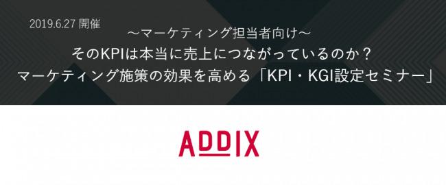 「そのKPI、ホントに売上につながっているの?」6月27日(木)マーケティング施策の効果を高める『KPI・KGI設定セミナー』を無料開催 1番目の画像