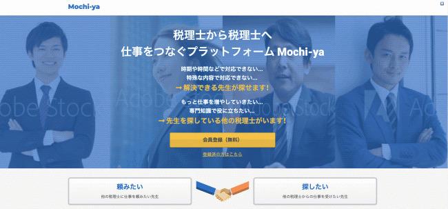 業界初!「仕事を頼みたい税理士」と「仕事を受けたい税理士」をむすぶマッチングサービスTaaS「Mochi-ya」が7月からスタート 1番目の画像