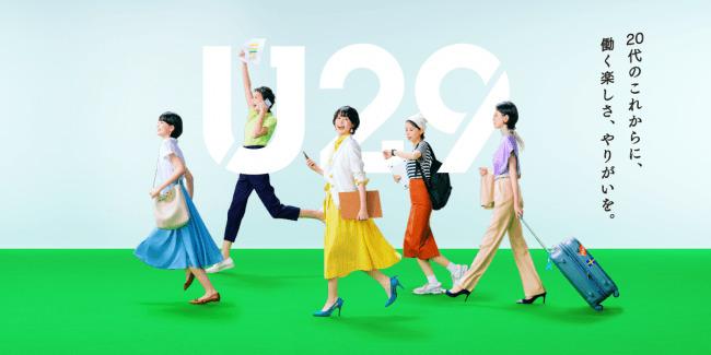 転職を考えている20代に朗報!20代のための転職サイトU29JOB(ユニークジョブ)がオープン 1番目の画像