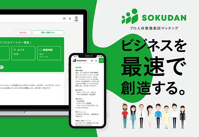 「仲介手数料ゼロで直取引OK」のプロ人材業務委託マッチングプラットフォーム「SOKUDAN(ソクダン)」β版がスタート!その中身とは? 1番目の画像