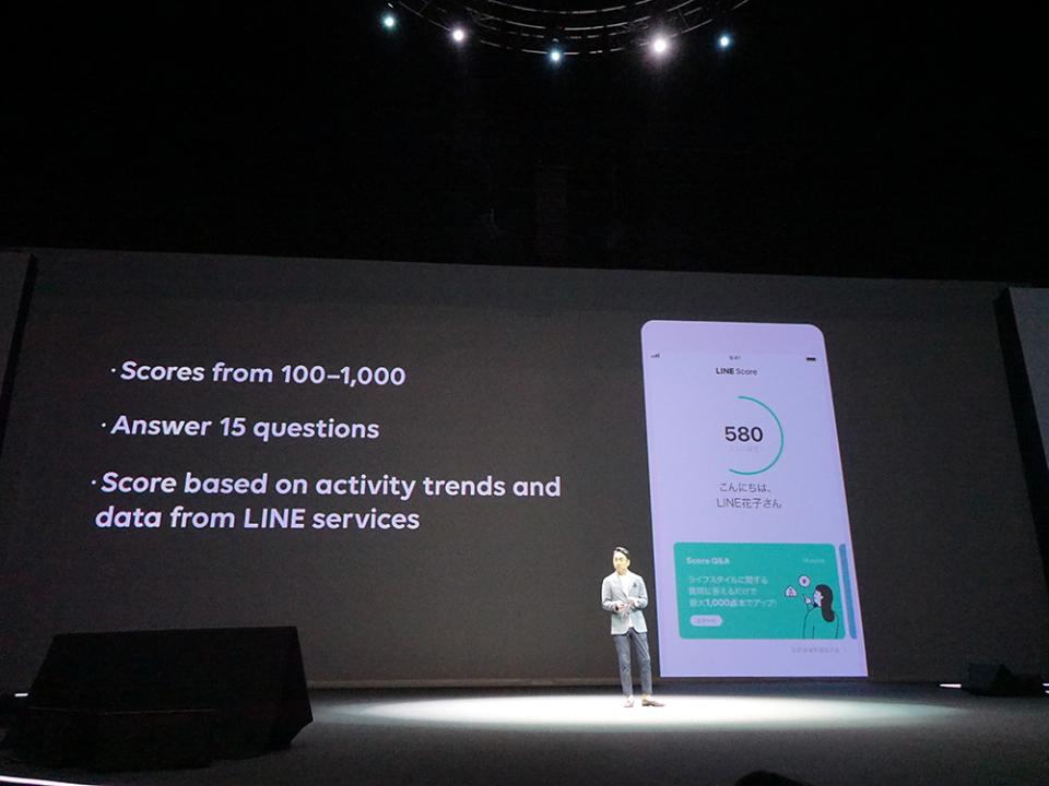 石野純也のモバイル活用術:LINEがスコアリングサービス「LINE Score」を開始。「プライバシーに配慮」と強調 3番目の画像