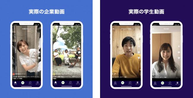 国内初の就活マッチングアプリがリリース!企業と学生を動画でマッチング 2番目の画像