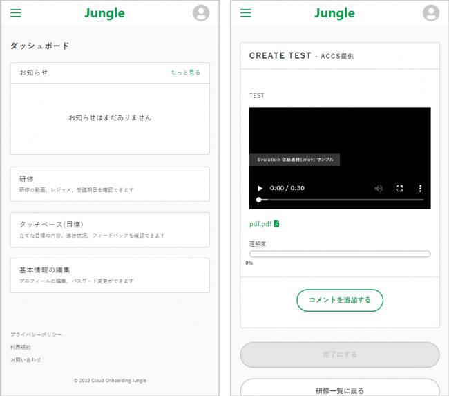 新入社員をサポートするクラウドオンボーディングシステム『ジャングル』がスマホ表示に対応  1番目の画像