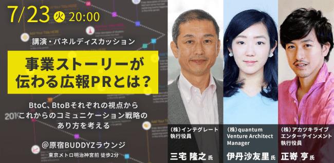 PR・広報担当者向け「事業ストーリーが伝わる広報PR」をテーマにしたパネルディスカッションが開催 1番目の画像