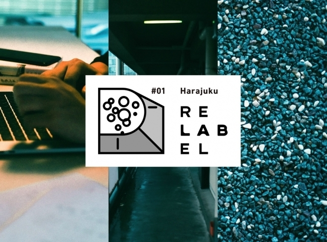 クリエイターの自由をリノベーションする新しい空間マッチングサービス『RELABEL』が正式スタート 1番目の画像