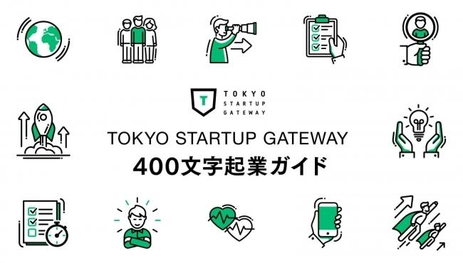 「400文字起業ガイド」に先輩起業家3名の事例が追加!「TOKYO STARTUP GATEWAY」 1番目の画像