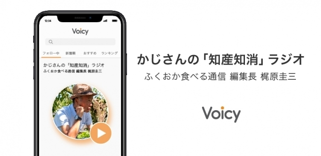食通ならおさえておきたい。生産者とつながるVoicy新チャンネル「かじさんの知産知消ラジオ」 1番目の画像