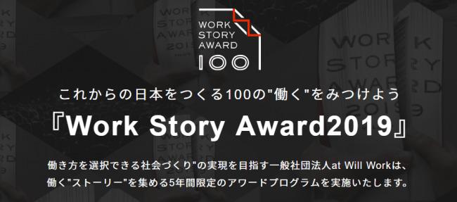 人でも企業でもなく「働き方の挑戦ストーリー」を表彰、at Will Workが『ワークストーリーアワード2019』第3回 ストーリーの応募受付を開始 1番目の画像