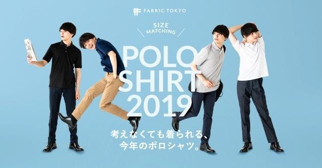 最短2営業日で手に入る!イイ感じのサイズを自動でマッチングしてくれるFABRIC TOKYOのポロシャツで夏を乗り切れ 1番目の画像