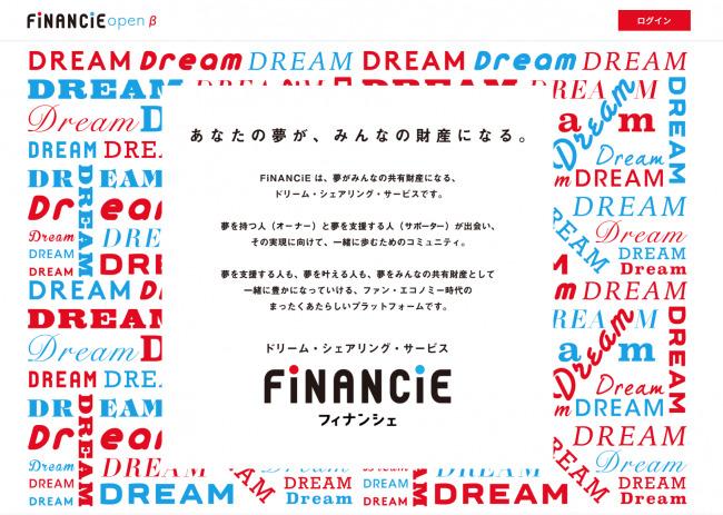 誰かの夢がみんなの財産になるSNS「FiNANCiE」に新機能が登場 1番目の画像