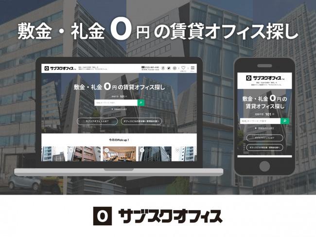 30万件超のビルデータを誇る「オフィスナビ」が敷金・礼金無料の賃貸オフィス検索サイト『サブスクオフィス』をリリース 1番目の画像