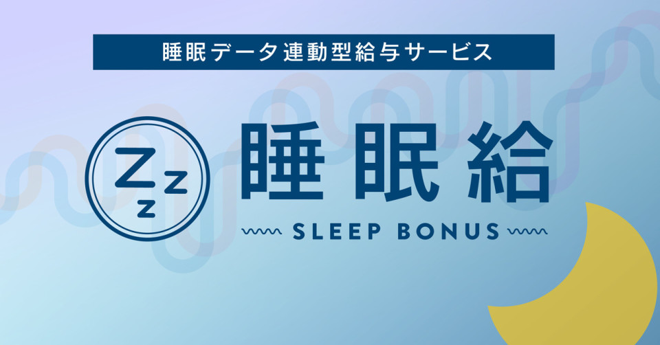 報酬の獲得条件は「眠る」だけ。睡眠を評価する賞与制度「睡眠給」とは? 1番目の画像
