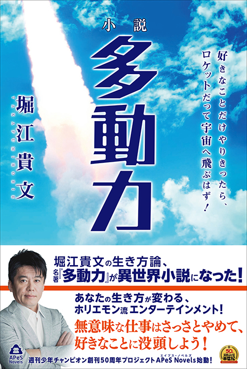 ビジネス書が苦手な人へ。堀江貴文のベストセラービジネス書『多動力』が異世界ファンタジー小説になって発売! 1番目の画像