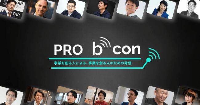 事業を創る人が事業を創る人に向けて発信。ビジネスブログコンテンツ『PRO bcon(プロ ビーコン)』がスタート 1番目の画像