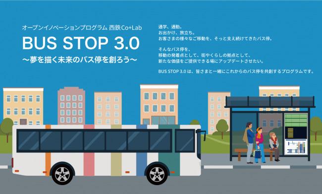 「スマートバス停」の普及のため共創パートナーを募集!『オープンイノベーションプログラム 西鉄Co+Lab「BUS STOP 3.0」』開催 1番目の画像