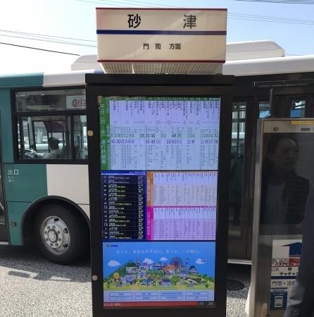 「スマートバス停」の普及のため共創パートナーを募集!『オープンイノベーションプログラム 西鉄Co+Lab「BUS STOP 3.0」』開催 2番目の画像