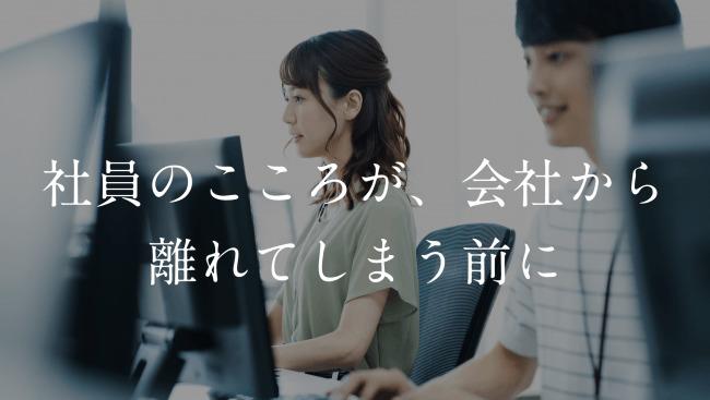 """働く人のこころを""""見える化""""するサービス「WeCo」がリリース、無料導入キャンペーンも 1番目の画像"""