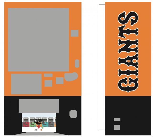 世の中をおもしろく!自動販売機の新しい形「自由販売機」第2弾は読売巨人軍とコラボレーション 2番目の画像