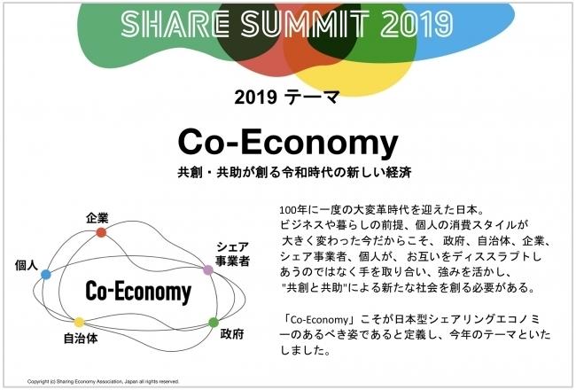 シェアで日本を変える。日本最大シェアリングエコノミーの祭典「SHARE SUMMIT 2019」が11月に開催 2番目の画像