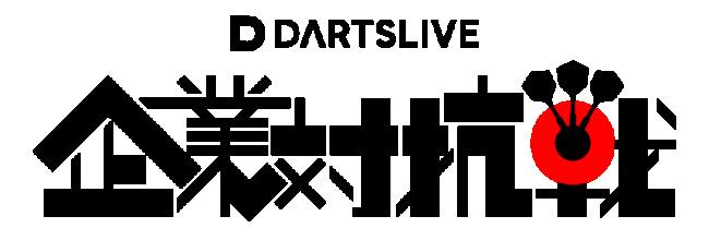 名刺交換からはじまるガチンコダーツ対決!東京ビッグサイトで「DARTSLIVE 企業対抗戦」開催 1番目の画像
