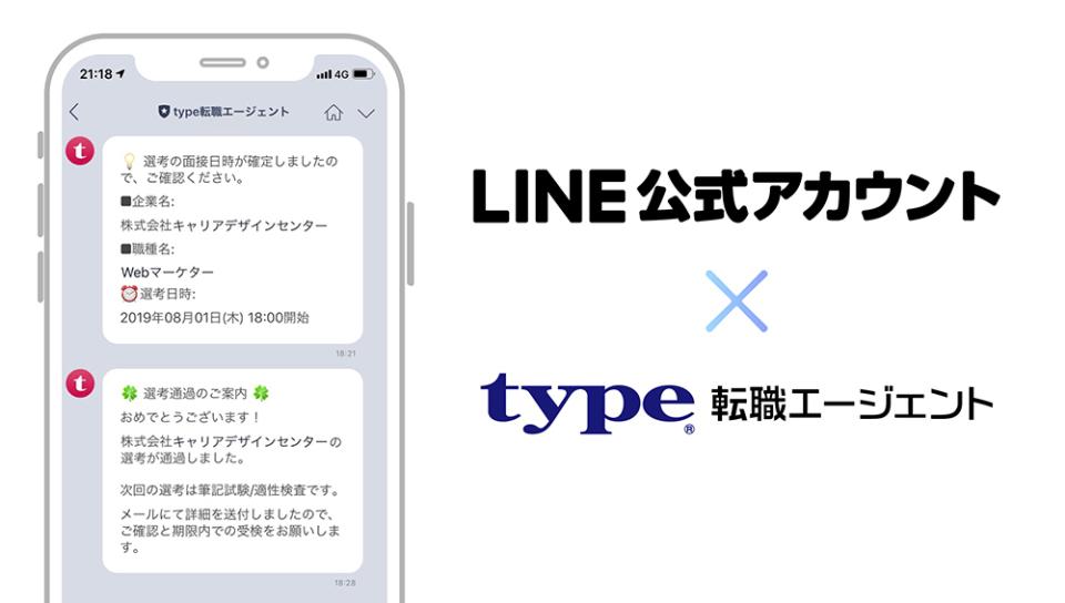ユーザーとのコミュニケーション効率化!type転職エージェントがLINE公式アカウントでメッセージ配信開始 1番目の画像