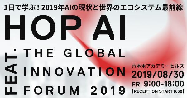 AIの現状と世界のエコシステム最前線を1日で学ぶ!「HOP AI feat.THE GLOBAL INNOVATION FORUM 2019」開催 1番目の画像