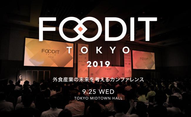 堀江貴文氏も登壇!外食産業の未来を考えるカンファレンス「FOODIT TOKYO 2019」が9月25日に開催 1番目の画像