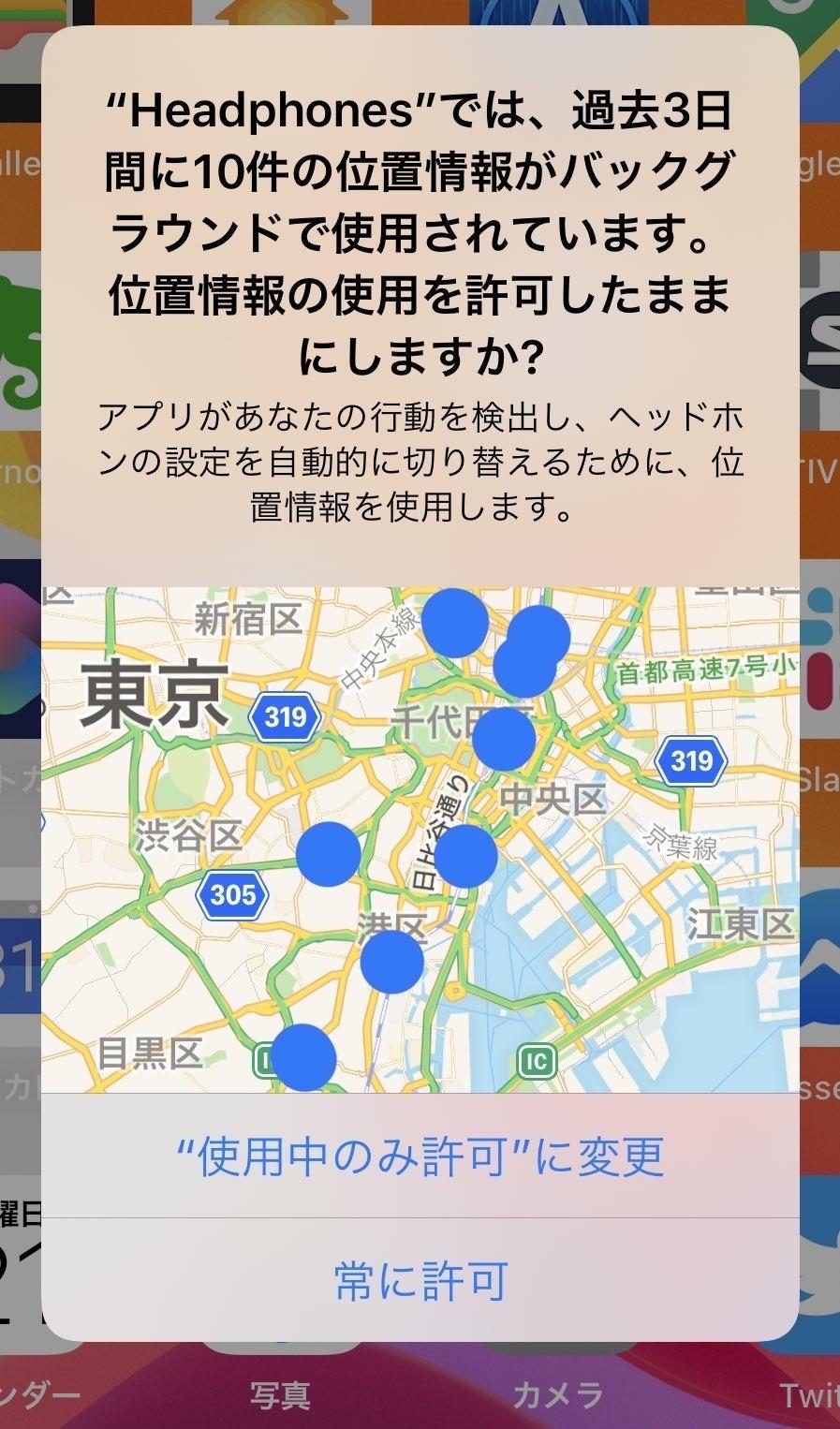 西田宗千佳のトレンドノート:iOS13での「位置情報取得」ダイヤログが示す課題 2番目の画像