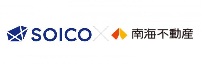 SOICO株式会社が南海不動産株式会社との業務提携で「スタートアップの大阪での起業促進や事業拡大の支援」を開始 1番目の画像