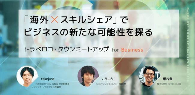 スキルシェアのビジネスでの新たな可能性を探る。海外プラットフォームサービス「トラベロコタウンミートアップ for Business」 1番目の画像