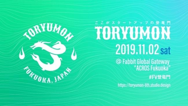 高校生も参加可!学生向けのスタートアップイベント「第6回TORYUMON」が11月2日(土)福岡で開催 1番目の画像