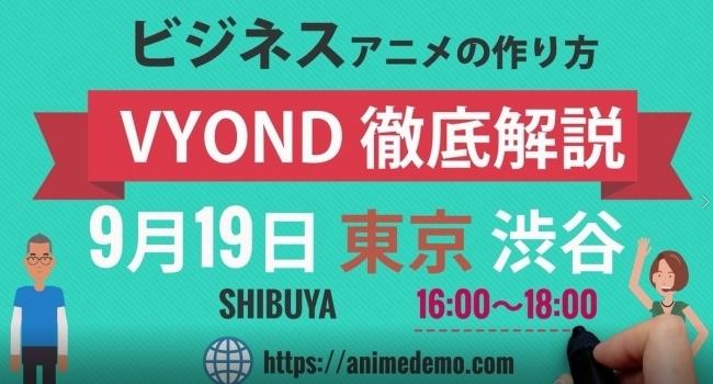 未経験でも2時間でアニメ動画がつくれる?!ビジネスアニメ制作ツール「VYOND」のセミナーが渋谷で開催! 1番目の画像