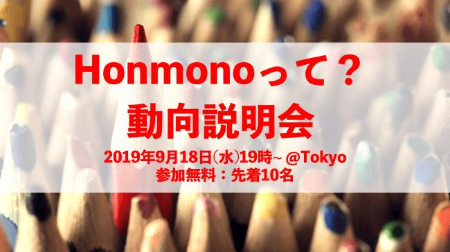 多様な人材とスキルをつなげるプラットフォーム「Honmono」が初の外部向けセミナーイベント開催 1番目の画像
