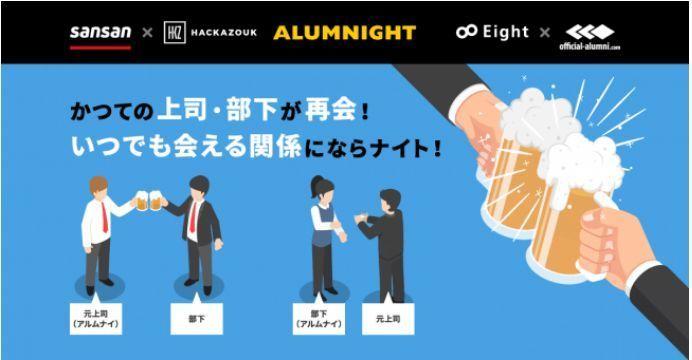 ビールを片手に退職した会社の上司・部下が再会するイベント「ALUMNIGHT(アルムナイト)」が開催 1番目の画像