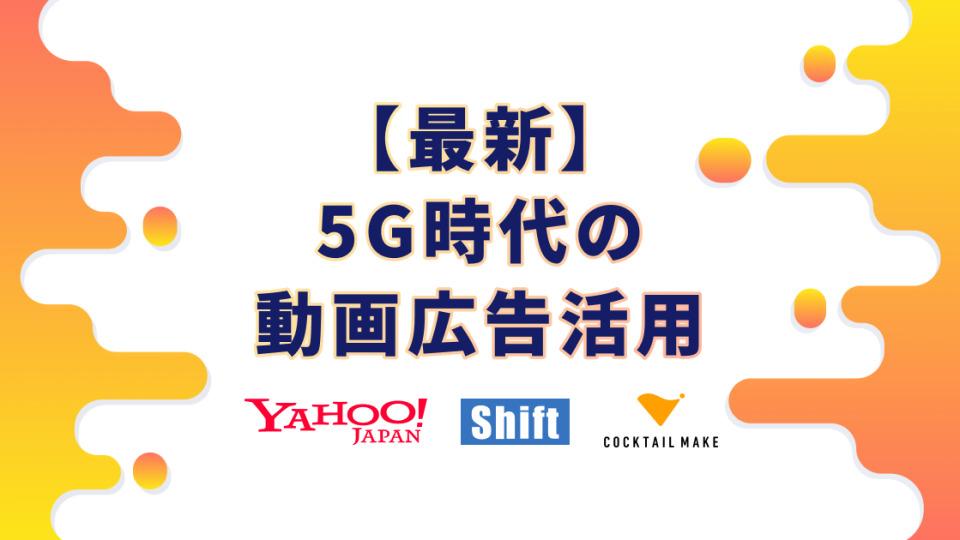 5G時代の動画広告の活用ノウハウを無料で提供するセミナーを東京と大阪で開催、ヤフーなど3社 1番目の画像
