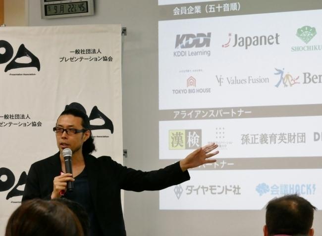 これからのビジネスにはプレゼン力が必要!日本のプレゼン力の底上げを目指す「プレゼンテーション協会が始動」 1番目の画像