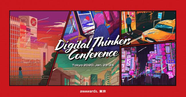 世界最大級のウェブデザインアワード「Awwwards」、アジア初となる「Awwwards Conference」を東京で開催 1番目の画像