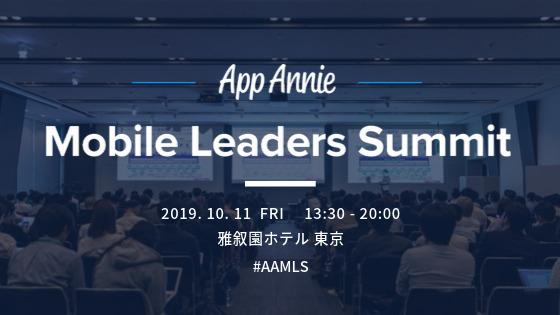 ニチレイなど大手も登壇!モバイル活用の先駆者が語る「Mobile Leaders Summit」開催 1番目の画像