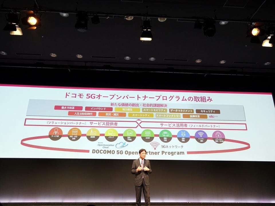 ドコモ、5Gプレサービスを開始。予定前倒しで2020年中の47都道府県展開を目指す 6番目の画像