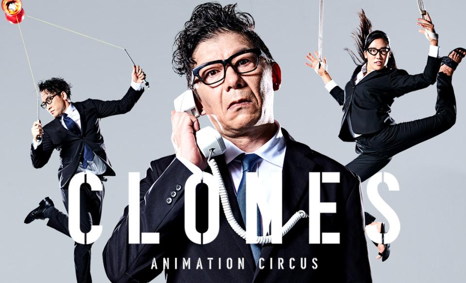 サラリーマンの悲哀を描く現代サーカス「CLONES」が大阪上陸。9月28日にチケットよしもとで先行発売開始! 1番目の画像