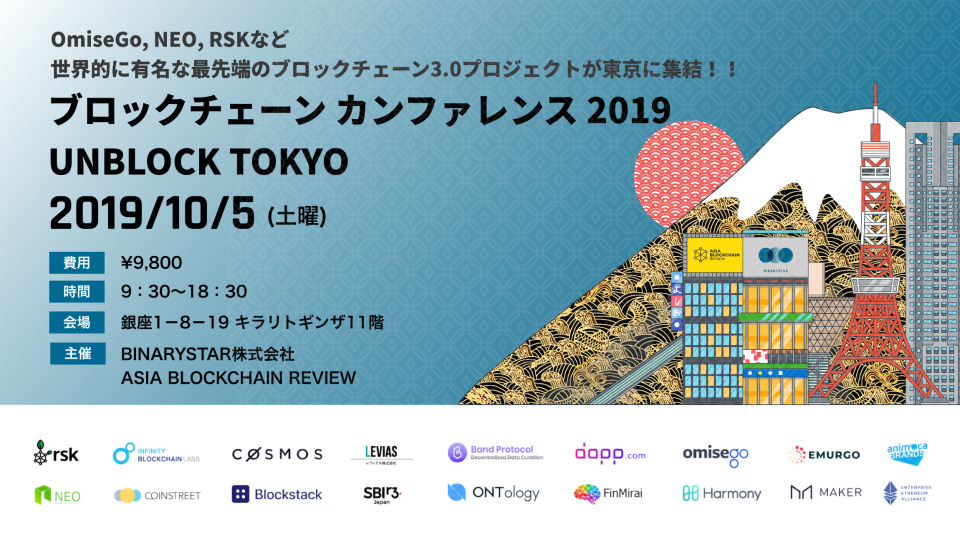 日本初のブロックチェーン見本市!世界的な18社が会する『UNBLOCK TOKYO』10月5日開催  1番目の画像