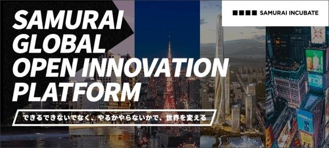 日本起点のオープンイノベーションをグローバルに展開!プラットフォーム「SAMURAI GLOBAL OPEN INNOVATION PLATFORM」を提供開始  1番目の画像