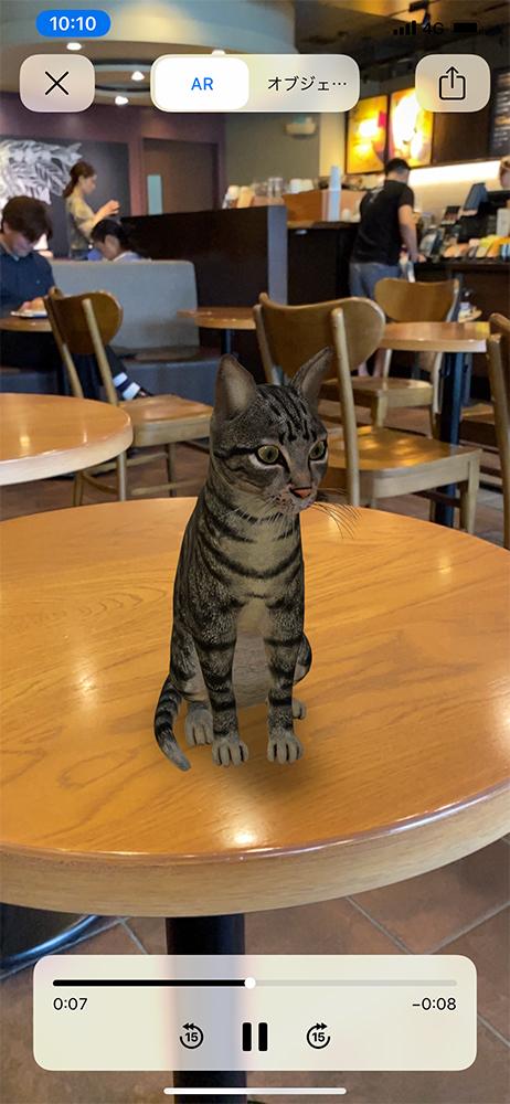 Googleで「ネコ」と検索すると現実にもネコが出てくる!?スマホで進むARの基盤整備【西田宗千佳のトレンドノート】 3番目の画像