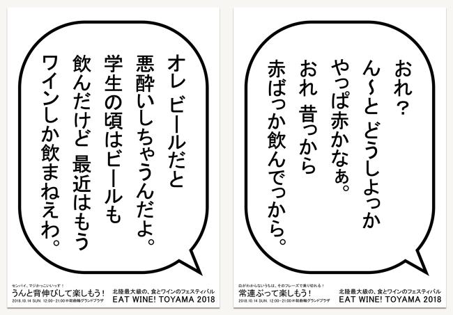 あとからジワジワくる…あえての「意識低い系」広告で注目のイベント「イートワイントヤマ」が富山で開催 1番目の画像