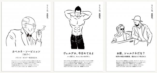 あとからジワジワくる…あえての「意識低い系」広告で注目のイベント「イートワイントヤマ」が富山で開催 3番目の画像