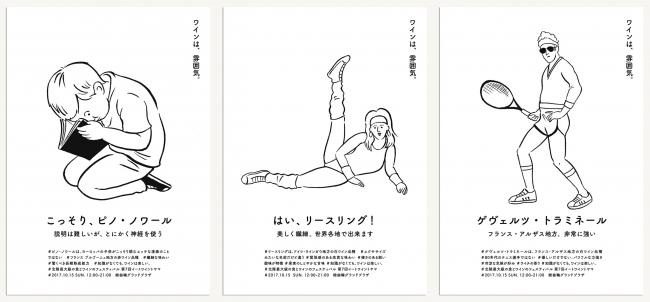 あとからジワジワくる…あえての「意識低い系」広告で注目のイベント「イートワイントヤマ」が富山で開催 4番目の画像