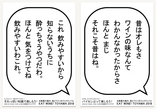 あとからジワジワくる…あえての「意識低い系」広告で注目のイベント「イートワイントヤマ」が富山で開催 6番目の画像