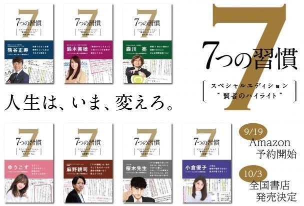 世界的なビジネス書『7つの習慣』に、ゆうこす氏ら7人の著名人による直筆メモを掲載した小冊子付き版が発売! 1番目の画像