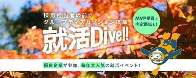特別スカウトあり! 広告・マーケティング・IT/Web企業の採用担当者からフィードバックが貰えるグループディスカッションイベント「就活Dive!!」に参加して早期選考を有利に進めよう 1番目の画像